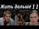 ЖИТЬ ДАЛЬШЕ - мелодрама - 11 серия