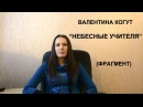 Валентина Когут - Небесные учителя (фрагмент)