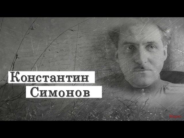 Сын артиллериста К.Симонов