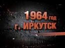 Легенды советского сыска Иркутский зверь