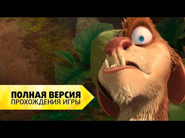 Ледниковый период 3 Полная версия прохождения игры на русском