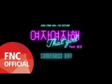 정용화 (Jung Yong Hwa) - '여자여자해 (That Girl)' COMEBACK DAY BEHIND