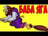 Мультфильм Бабка Ежка. Сказка Баба яга. Русские сказки про Бабу Ягу