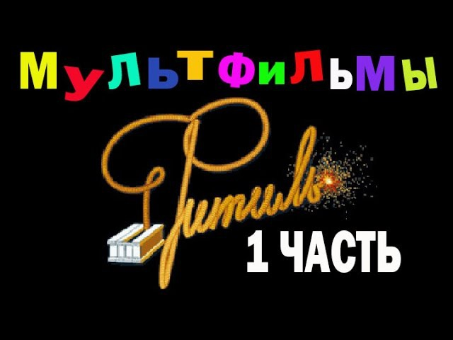 Киножурнал Фитиль Мультфильмы 1 часть