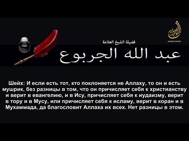 шейх Абдуллах аль Джарбу - такфир азира, и доводы на него