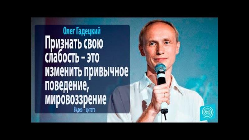 Признать свою слабость – это изменить привычное поведение, мировоззрение. Олег ...