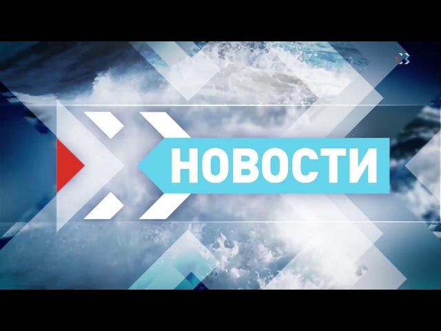 ИКС-ТВ Севастополь. Выпуск новостей от 11 сентября (12:00)
