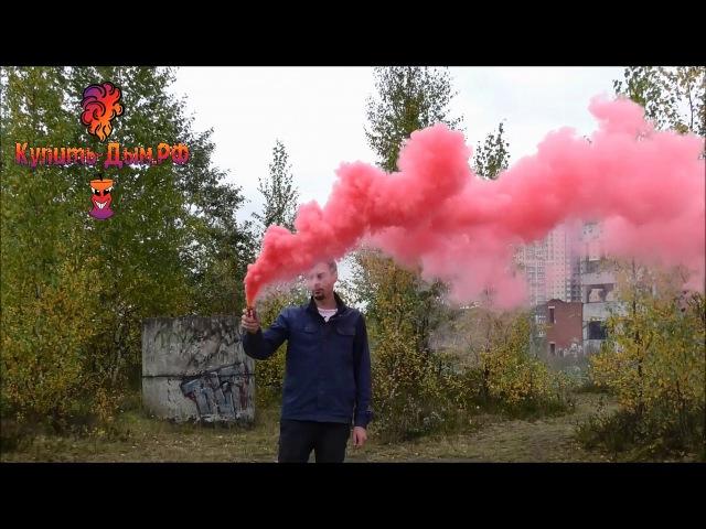 Красный дым Смок Фонтан-2 (Smoke Fountain) » Freewka.com - Смотреть онлайн в хорощем качестве