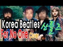 비틀즈 포노원 커버 산틀즈 Santles Korea Beatles For No One Cover