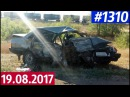 Подборка дтп и аварий за 19.08.2017 смотреть с 045