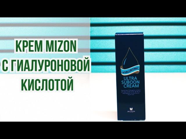 Крем с гиалуроновой кислотой Mizon   Силиконы?   Коротко и Ясно   OiBeauty