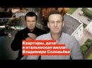 Квартиры дача и итальянская вилла Владимира Соловьева