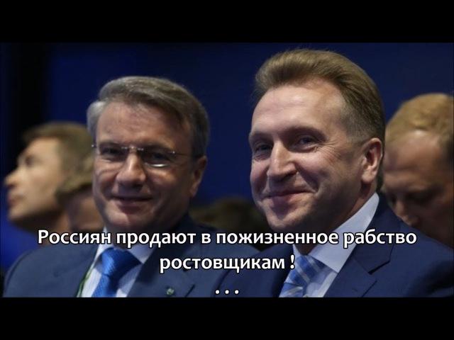Россиян продают в пожизненное рабство ростовщикам !