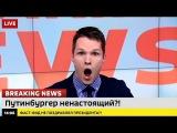 Вся правда о путинбургере.  Ломаные новости #1 от 09.10.17