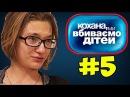 Мама узнала СТРАШНУЮ правду ► Дорогая мы убиваем детей ◓ Семья Иващенко ► 5