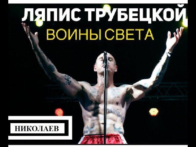 Ляпис 98 - Воины света / Николаев 16.09.17