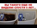 Как очистить унитаз (бачок от унитаза) ЗАРОСШИЙ от известкового налета, ржавчины. ЭТО НАДО ВИДЕТЬ!