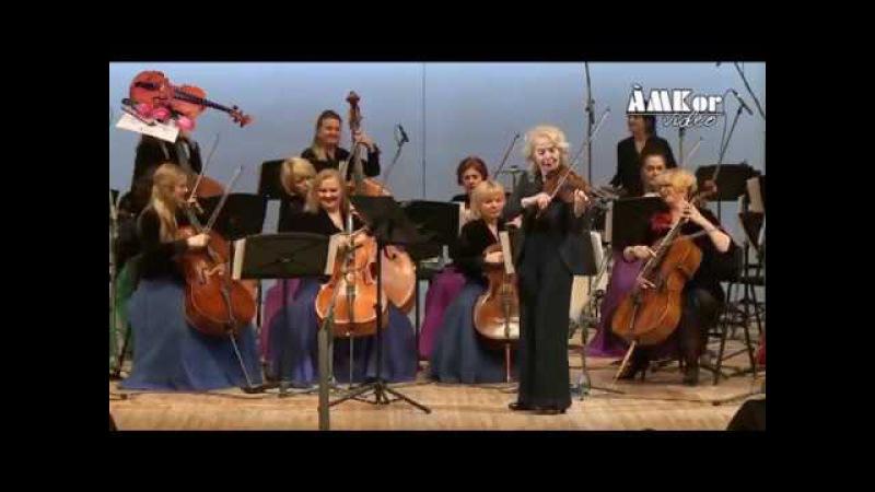 Светлана Безродная и Вивальди- оркестр РОЗАМУНДА