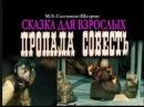 ПРОПАЛА СОВЕСТЬ мультфильм по М.Е.Салтыкову-Щедрину