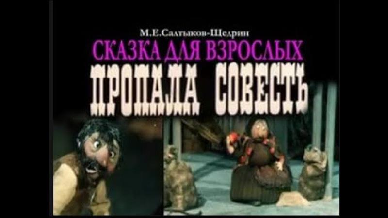 ПРОПАЛА СОВЕСТЬ мультфильм по М Е Салтыкову Щедрину