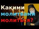 Тогда не ищи помощи у Бога Православие Молитва Содержание молитвы Пестов Н Е