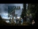 Аляска семья из леса 5 сезон 8 серия 2017 HD