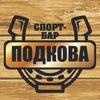 "Бар ""Подкова"" | Киров"
