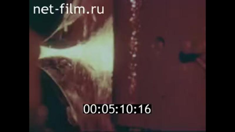 Златоуст - Уральский самородок. (1976)