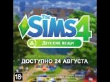 Мини-ролик The Sims 4 Детские вещи