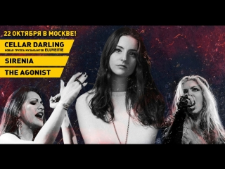 Cellar Darling, Sirenia и The Agonist в Москве! 22 октября 2017, клуб ТЕАТРЪ