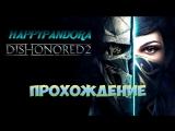 Dishonored 2 , вместе с HappyPandora! WE ARE GAMERS