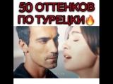 50 оттенков черно-белой любви!