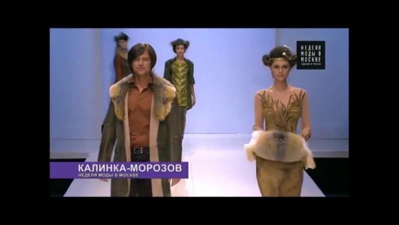 Прохор Шаляпин, дубленка длиннополая с меховым воротником, коллекция Лесные нимфы