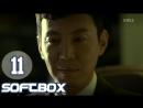 [Озвучка SOFTBOX] Бешеный пес 11 серия