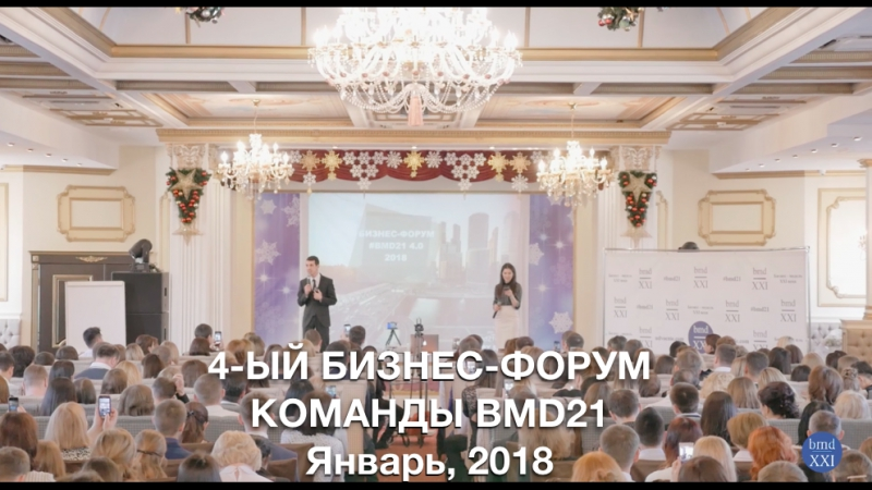 4-й бизнес-форум команды bmd21, Январь 2018, г.Чебоксары