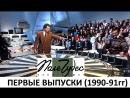 Поле чудес с Владиславом Листьевым. 1990 год, Первые выпуски