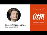 В эфире OTM: Winter`18 – Георгий Мавроматис, Греческая НТО