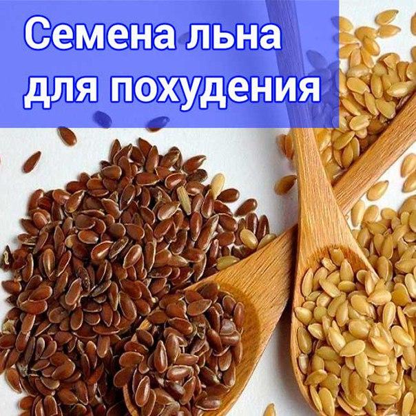 Как можно похудеть с помощью семян льна