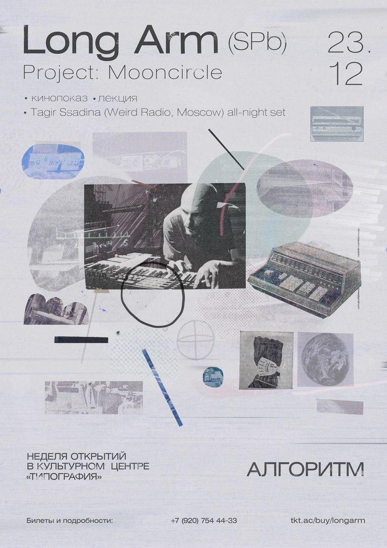 Афиша Тула Алгоритм: Long Arm (Progect: Mooncircle)