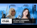 Фогеймер-стрим (02.11.17). Дима Злотницкий и Евгения Корнеева играют в Assassin's Creed Origins