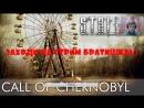 Streams - S.T.A.L.K.E.R. - Call of Chernobyl [by stason174 v.6.03] Lite