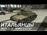 World of Tanks: Итальянские танки на супертесте