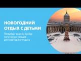 Новогодний отдых с детьми Петербург вошел в тройку популярных городов для новогоднего отдыха