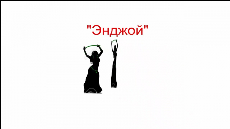 логотип Энджой