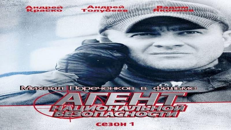 Агент национальной безопасности - 1 сезон/12 серия. «Транзит».