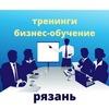 Тренинги, обучение, бизнес-курсы в Рязани