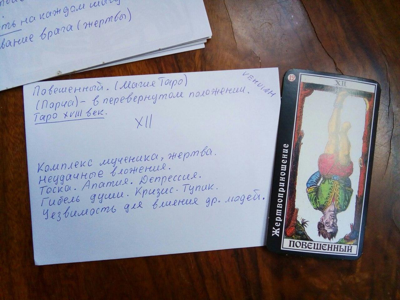 Рунограмма - Конверты с магическими программами от Елены Руденко. Ставы, символы, руническая магия.  - Страница 6 DMGnXtiOgto