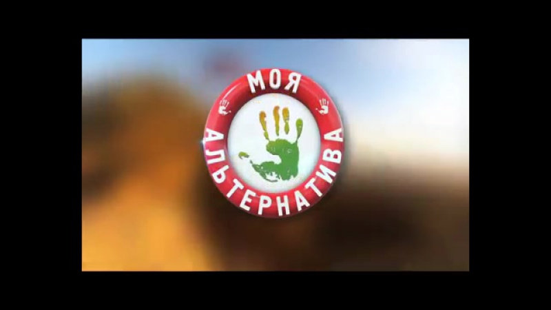 Анонсирующий ролик Национального молодёжного проекта «Моя альтернатива»