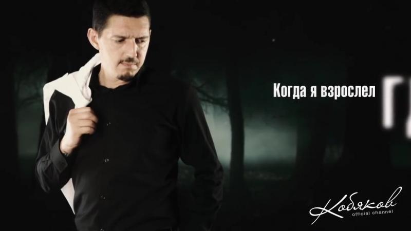 Arkadij_KOBJAKOV_Ah_esli_by_znat-spaces.ru.mp4