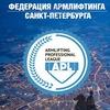 Федерация Армлифтинга Санкт-Петербурга